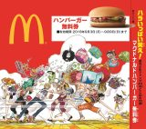『ジャンプ』と『マクドナルド』がコラボレーション (C)尾田栄一郎/集英社