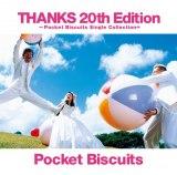 注文が殺到しているポケットビスケッツ『THANKS 20th Edition 〜Pocket Biscuits Single Collection+』