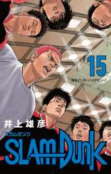 『SLAM DUNK』新装再編版第15巻書影(C)井上雄彦 I.T.Planning,Inc.