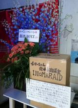 受付には峯田和伸からの祝花と募金箱が置かれた (C)ORICON NewS inc.