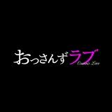 最新9/3付オリコン週間アルバムランキング4位に初登場した、河野伸『テレビ朝日系土曜ナイトドラマ「おっさんズラブ」オリジナル・サウンドトラック』(8月22日発売)