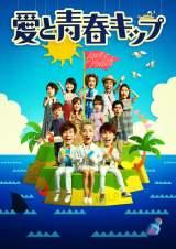 Snow Manの岩本照、渡辺翔太、阿部亮平がトリプル主演する舞台『愛と青春キップ』