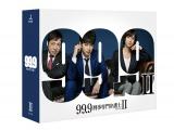『99.9 -刑事専門弁護士- SEASON II Blu-ray BOX』(C)TBS