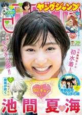 『週刊ヤングジャンプ』39号に登場する池間夏海(C)Takeo Dec./集英社