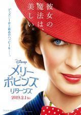 『メリー・ポピンズ 』2・1公開