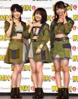 AKB48(左から)横山由依、向井地美音、山内瑞葵 (C)ORICON NewS inc.