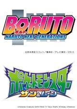 『BORUTO-ボルト-NARUTO NEXT GENERATIONS』『ポケットモンスターサン&ムーン』10月7日より、日曜夕方5時半からの新アニメ枠にて放送