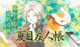 漫画アプリ『マンガPark』で期間限定配信される『夏目友人帳』 (C)白泉社