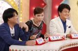 カンテレ9月8日放送『胸いっぱいサミット!』 (C)カンテレ
