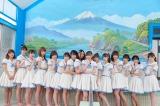 テレビ東京『SKE48がひとっ風呂浴びさせて頂きます!』 9月・10月の月曜深夜に完全復活。初回(9月3日)は15人で入浴(C)テレビ東京