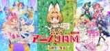 『アニメJAM 2018』ビジュアル
