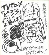 古橋一浩氏の色紙(C)手塚プロダクション/ツインエンジン