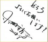 小林靖子氏の色紙(C)手塚プロダクション/ツインエンジン