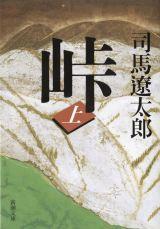 小説家・司馬遼太郎さんの名著『峠』