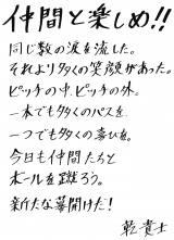 日本テレビ系で『第97回全国高校サッカー選手権大会』の応援リーダーを務める乾貴士選手 直筆メッセージ(C)日本テレビ