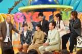 4日放送の日本テレビ系バラエティ番組『ザ!世界仰天ニュース』 (C)日本テレビ