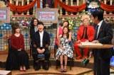 4日放送の日本テレビ系『踊る! さんま御殿』2時間SP (C)日本テレビ