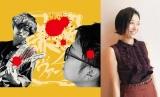 9月8日放送、NHK総合『シブヤノオト and more FES.』出演アーティスト=謙遜ラヴァーズ feat.山本真由美