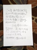 樹木希林の直筆コメント (C)ORICON NewS inc.