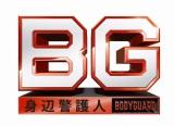 衣装&パネル展が開催されている『BG 〜身辺警護人〜』(C)テレビ朝日