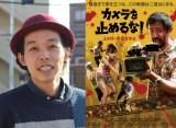 『SSFF&ASIA2018 秋の上映会』でトークイベントを行う『カメラを止めるな!』の上田慎一郎監督