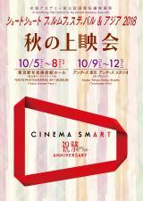 ショートショート フィルムフェスティバル & アジア 2018 秋の上映会