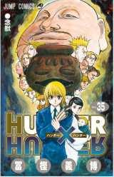 『HUNTER×HUNTER』コミックス35巻書影 (C)冨樫義博/集英社