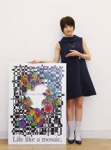 自由をテーマにしたポスターA部門に出品し7年連続入選を果たした乃木坂46若月佑美
