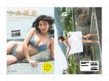 『小倉優香カレンダーブック2019 SEXY EVERYDAY!』表紙パターン1(C)藤本和典