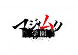 日本テレビドラマ『マジムリ学園』を舞台化
