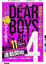 新連載開始が発表された『月刊少年マガジン』10月号の告知ページ (C)八神ひろき/講談社