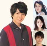 ドラマ『僕らは奇跡でできている』に出演が決まった(写真左)西畑大吾、(右上から)矢作穂香、北香那、広田亮平