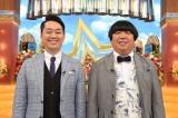 お笑いコンビ・バナナマン(設楽 統、日村勇紀)がMCを務めるTBSのバラエティー『消えた天才』のレギュラー化が決定(C)TBS