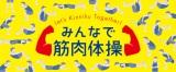 9月6日は急きょ番組編成が変更される可能性あり(C)NHK