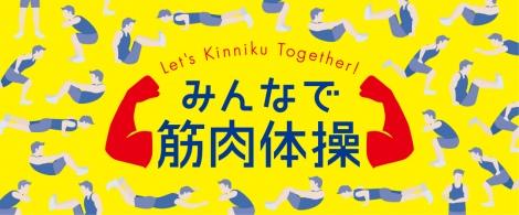 8月27日から30日までNHK総合で4夜連続放送され、ネットでバズった5分番組『みんなで筋肉体操』。9月6日の『NET BUZZ』で一挙放送予定(C)NHK