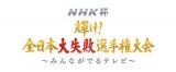 視聴者参加型番組『NHK杯 輝け!全日本大失敗選手権大会〜みんながでるテレビ〜』NHK総合で10月17日放送(C)NHK
