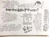 構想中の番組ロゴ(C)テレビ東京