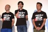 映画『カメラを止めるな!』舞台あいさつに出席した(左から)山�ア俊太郎、市原洋、細井学 (C)ORICON NewS inc.
