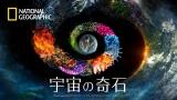 """『宇宙の奇石』キーアート(C)National Geograhpic(slash)DARREN ARONOFSKY & NUTOPIA """"ONE STRANGE ROCK"""" HOSTED BY WILL SMITH"""