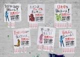 秋元康プロデュースガールズバンド オーディション告知画像(1)
