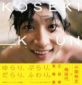 セカンド写真集『小関くん』表紙