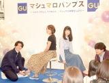 『GU「マシュマロパンプス」』発売記念トークショーの模様 (C)ORICON NewS inc.