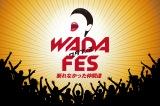 『WADA fes〜断れなかった仲間達〜』ロゴ