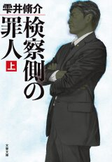雫井脩介の『検察側の罪人』上巻(文藝春秋/17年2月10日発売)