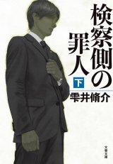 雫井脩介の『検察側の罪人』下巻(文藝春秋/17年2月10日発売)