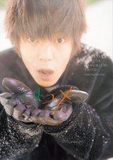 『窪田正孝 × 写真家・齋藤陽道 フォトブック「マサユメ」』(SDP/9月2日発売)