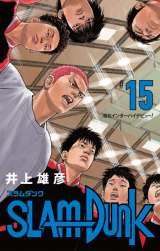 9/10付コミックランキング1位を獲得した、井上雄彦『SLAM DUNK 新装再編版』15巻(集英社)