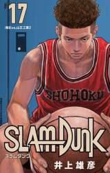 9/10付コミックランキング3位を獲得した、井上雄彦『SLAM DUNK 新装再編版』17巻(集英社)