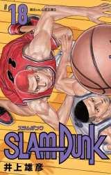 9/10付コミックランキング4位を獲得した、井上雄彦『SLAM DUNK 新装再編版』18巻(集英社)