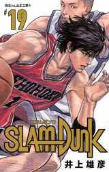 9/10付コミックランキング5位を獲得した、井上雄彦『SLAM DUNK 新装再編版』19巻(集英社)